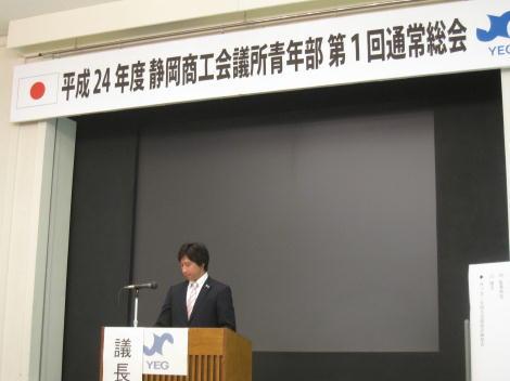 平成24年度 静岡YEG 第1回通常総会 002s.jpg