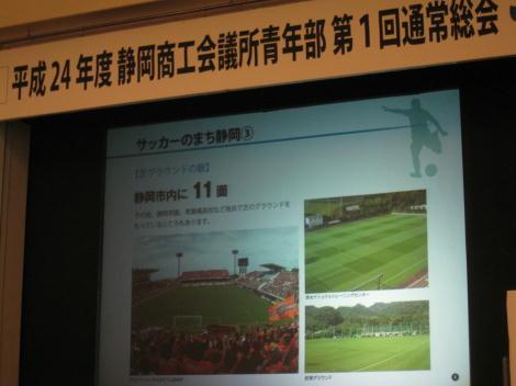 平成24年度 静岡YEG 第1回通常総会 011s.jpg
