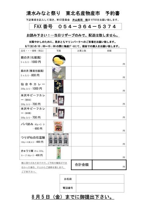 東北名産物産市YEG予約注文表_20110728.jpg
