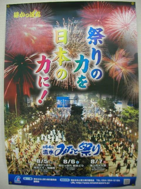 祭りポスター.JPG