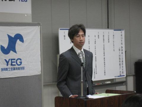静岡商工会議所青年部第1回臨時総会 007s.jpg