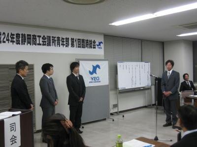 静岡商工会議所青年部第1回臨時総会 011s.jpg