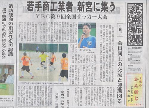 soccer201107.jpg
